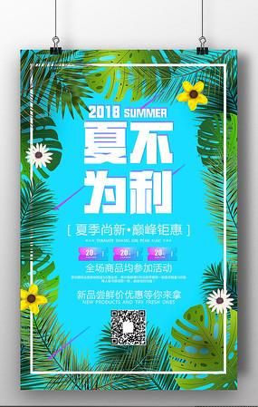 简约夏不为利夏季促销海报设计