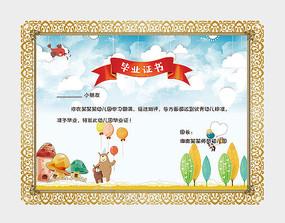 简约小清新幼儿园毕业证模板