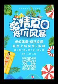 激情夏日商场促销海报