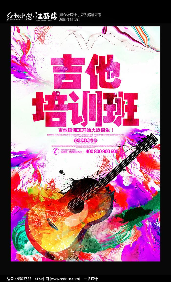 吉他培训班招生海报图片
