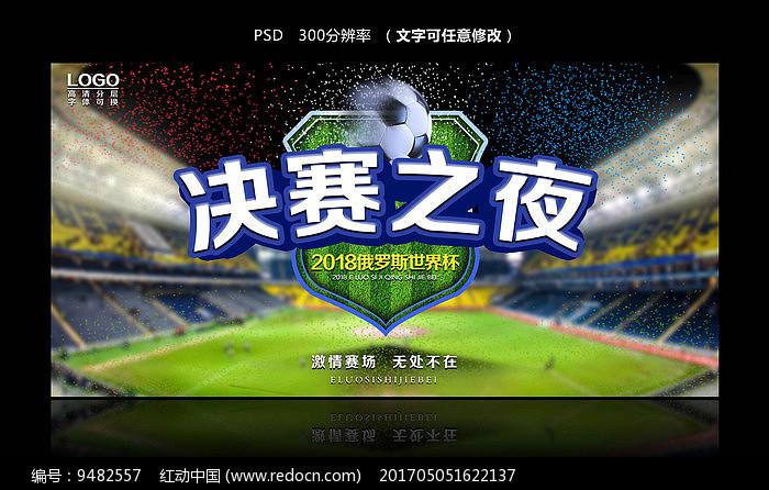 决赛之夜世界杯海报图片