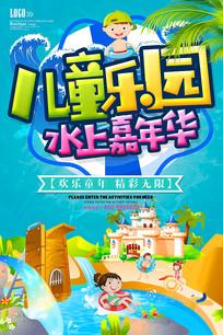 卡通水上乐园海报设计