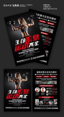 酷黑健身房宣传单