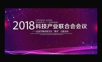 炫酷紫色会议背景展板