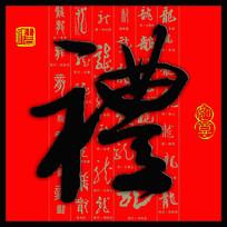礼字书法龙字底纹背景