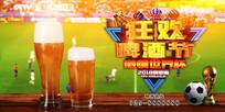 世界杯啤酒促销展板