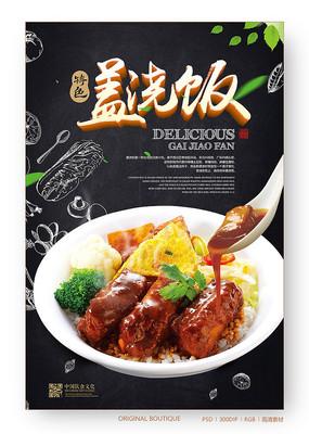 特色盖浇饭餐饮海报