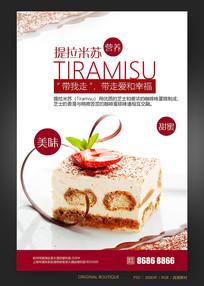 提拉米苏餐饮海报