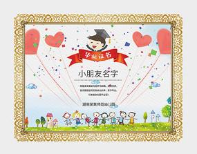 小清新简约幼儿园毕业证模板