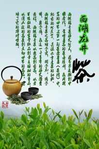 西湖龙井茶文化海报
