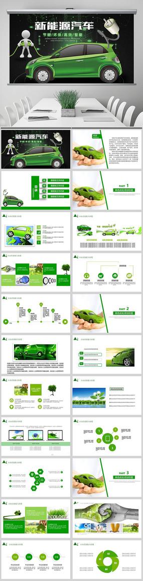 新能源电动汽车低碳环保PPT