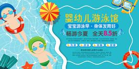 婴幼儿游泳馆宣传展板