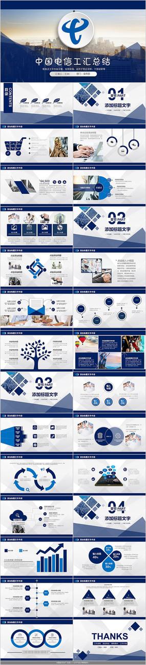 中国电信工作总结PPT模板