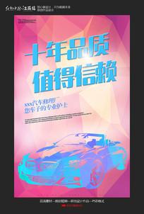 专业汽修海报设计