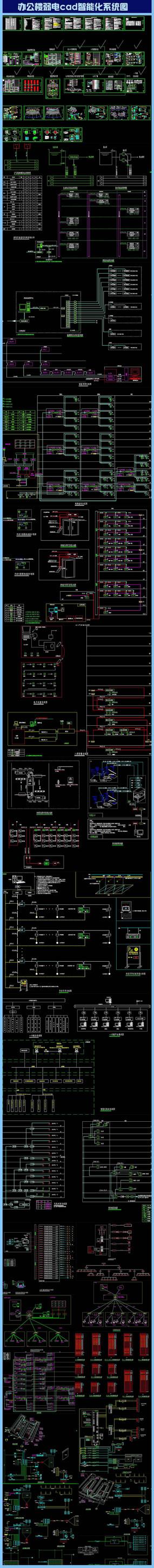 办公楼弱电cad智能化系统图