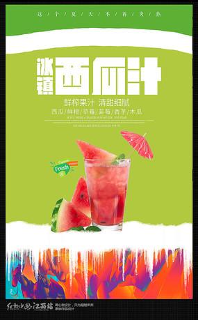 冰镇西瓜汁海报