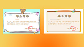 毕幼儿园毕业证卡通模板PSD