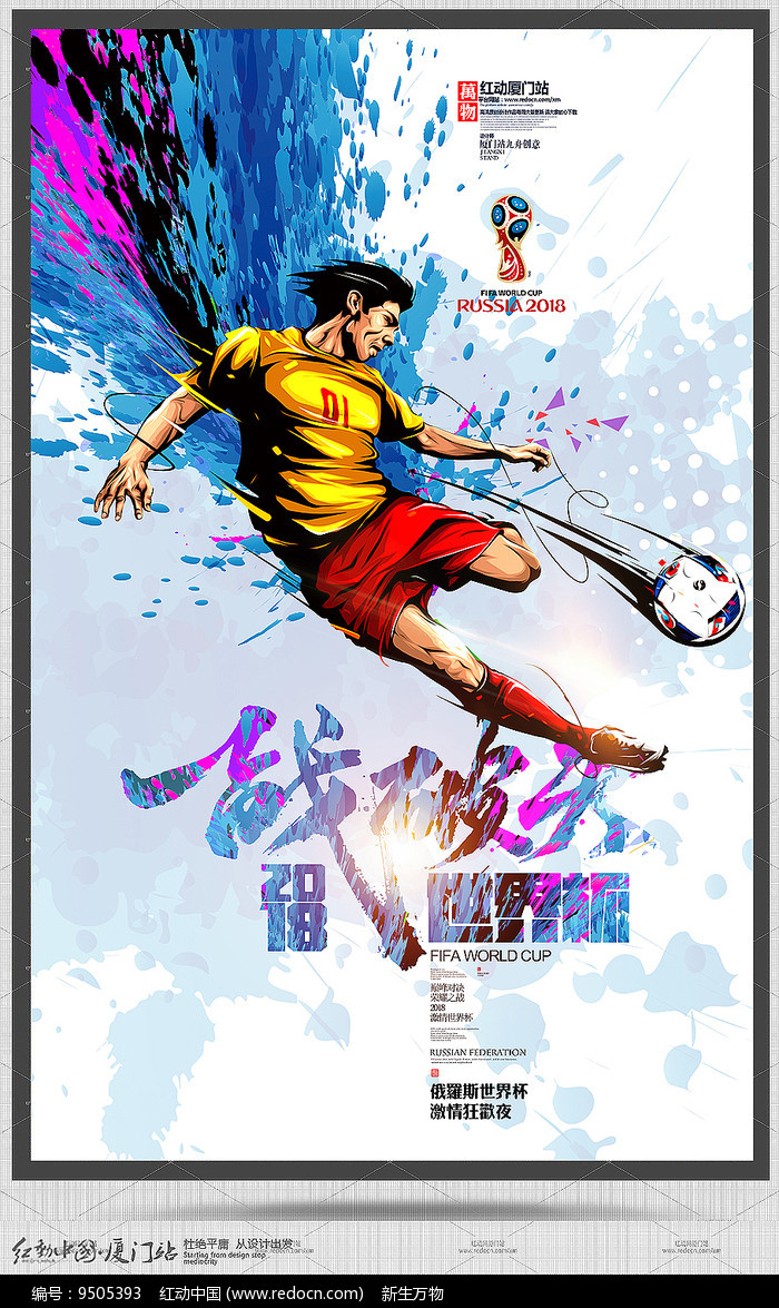 创意2018世界杯宣传海报图片