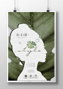 创意面膜化妆品系列海报