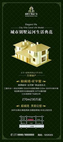 房地产展架设计