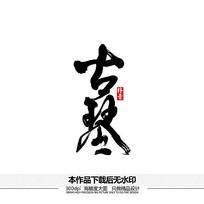 古琴矢量书法字体