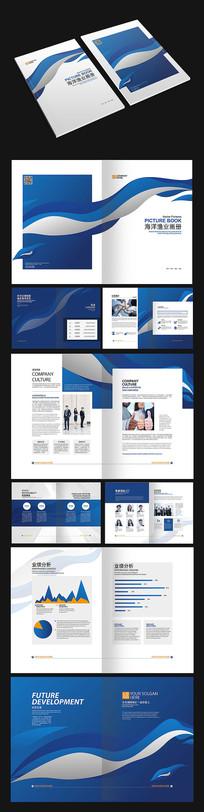 海洋渔业蓝色企业画册