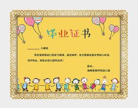 黃色卡通幼兒園畢業證模板