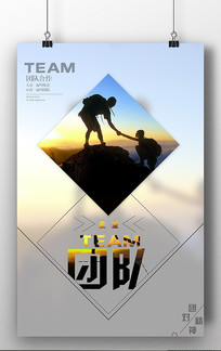 简约企业文化团队海报设计