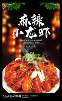 麻辣龙虾促销海报