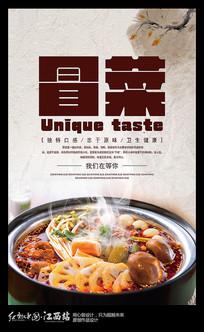 美味冒菜宣传海报