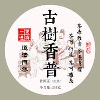 普洱茶茶饼包装设计