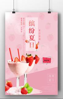 清新夏日饮品缤纷夏日促销海报