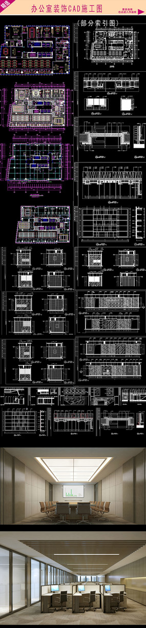 全套办公室CAD施工图