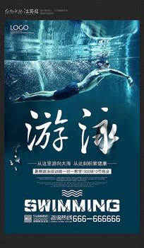 夏季游泳培训班招生海报