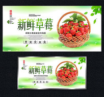 新鲜草莓宣传海报
