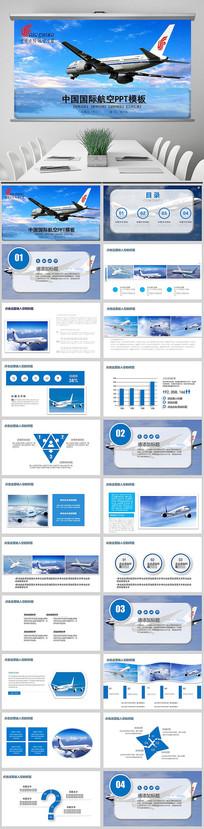 中国国际航空公司工作PPT
