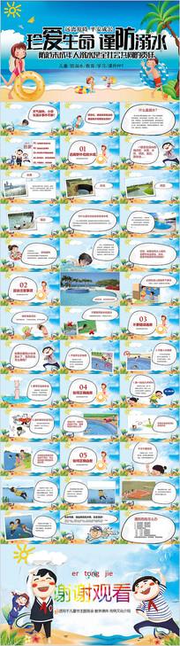 Q版防溺水儿童教育PPT