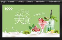 冰爽美食背景海报设计