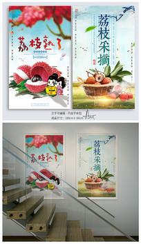 创意荔枝采摘促销批发海报