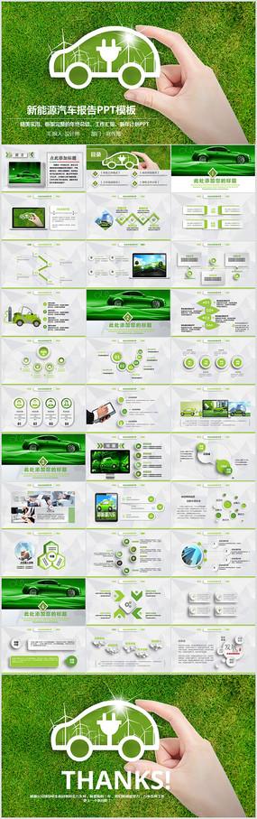 低碳环保新能源汽车PPT模板