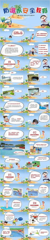 儿童防溺水安全教育动态PPT