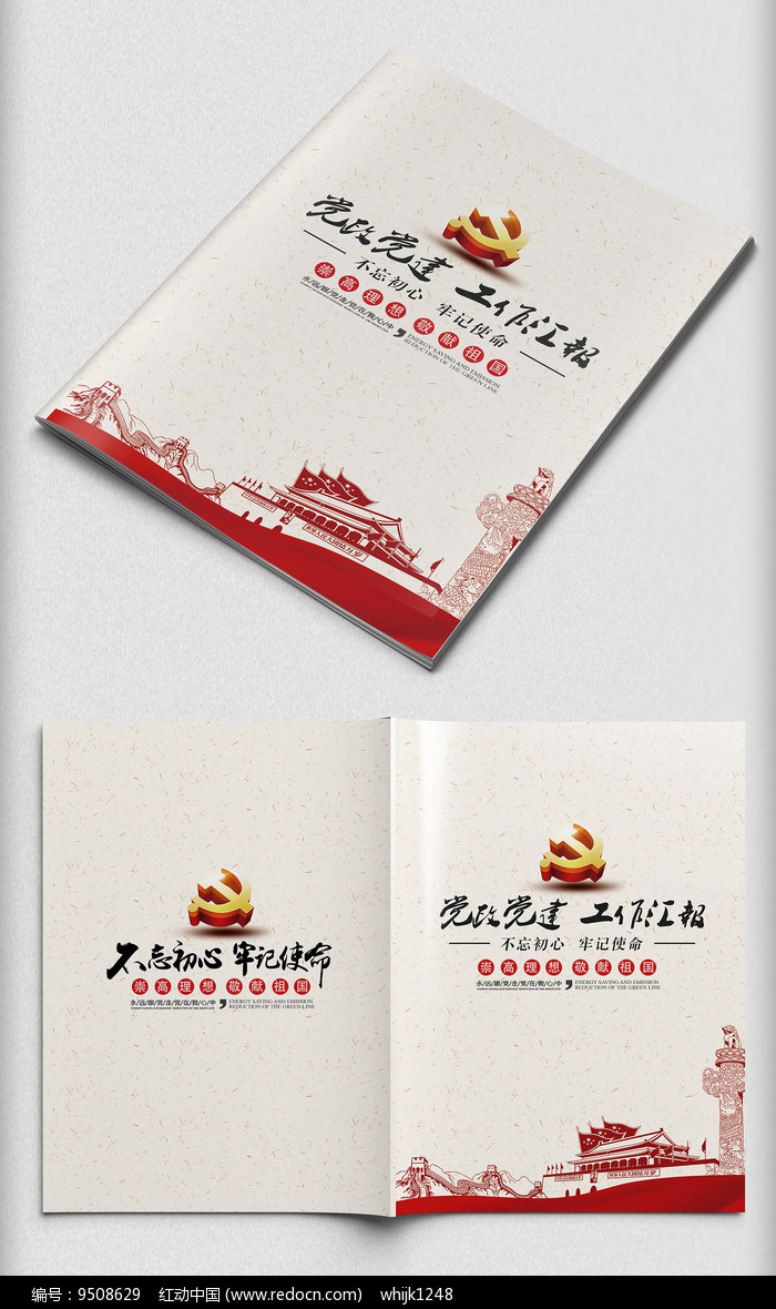 红色复古党政党建工作汇报封面图片