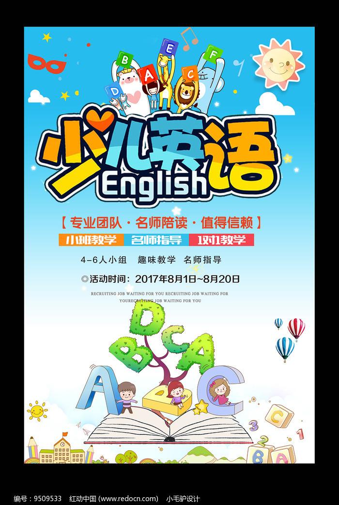 卡通英语培训班招生海报图片
