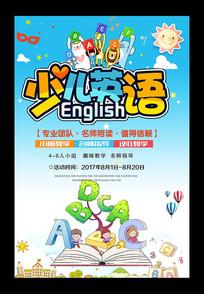 卡通英语培训班招生海报