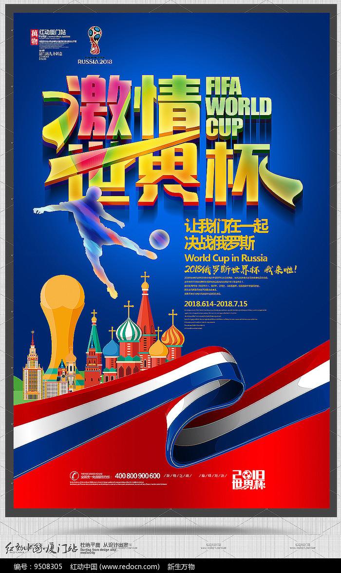 蓝红2018激情世界杯海报图片