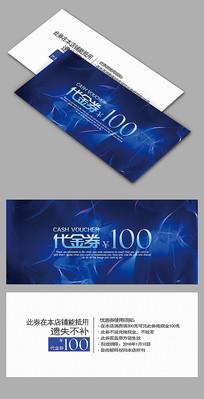 蓝色科技企业代金券优惠券模板