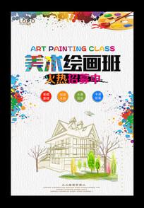 美术绘画班招生海报