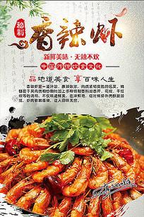 香辣虾海报设计