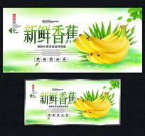 新鲜香蕉宣传海报