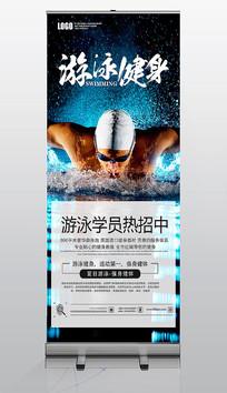 游泳健身招生展架设计